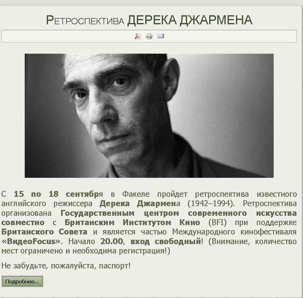Jarman Moscow 2